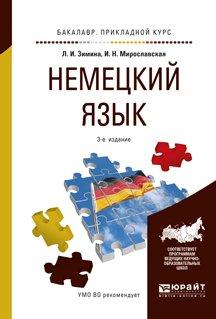 Немецкий язык 3-е изд., испр. и доп. Учебное пособие для прикладного бакалавриата