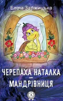 Черепаха Наталка – мандрівниця