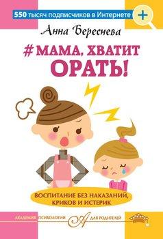 #Мама, хватит орать! Воспитание без наказаний, криков и истерик