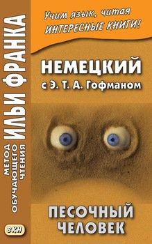 Немецкий с Э. Т. А. Гофманом. Песочный человек = E. T. A. Hoffmann. Der Sandmann