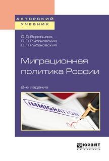 Миграционная политика России 2-е изд., пер. и доп. Учебное пособие для бакалавриата и магистратуры