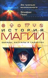 История магии. Обряды, ритуалы и таинства
