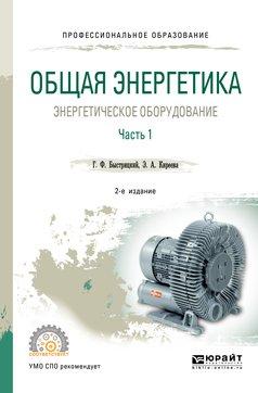 Общая энергетика: энергетическое оборудование. В 2 ч. Часть 1 2-е изд., испр. и доп. Справочник для СПО