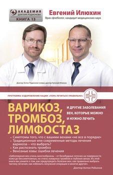 Варикоз, тромбоз, лимфостаз и другие заболевания вен, которые можно и нужно лечить