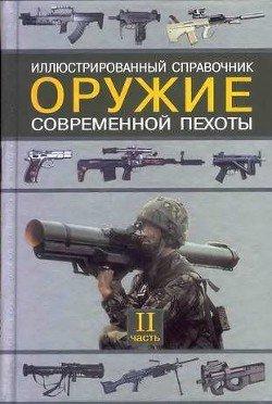 Оружие современной пехоты. Иллюстрированный справочник Часть II