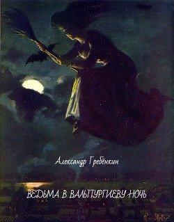 Ведьма в Вальпургиеву ночь