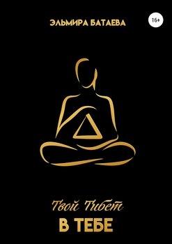 Твой Тибет в тебе