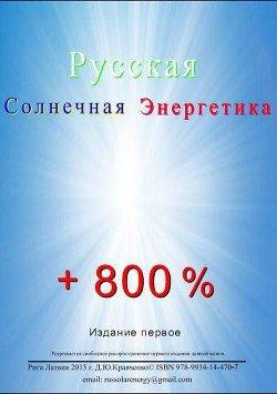 Русская Солнечная Энергетика