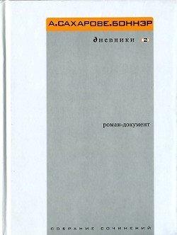 Дневники. Роман-документ. Том 2
