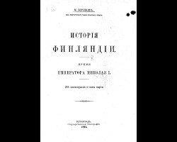 История Финляндии. Время Императора Николая I