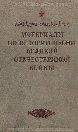 Материалы по истории песни Великой Отечественной войны