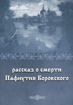 Рассказ о смерти Пафнутия Боровского