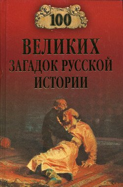 100 великих загадок русской истории