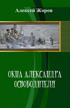 Окна Александра Освободителя