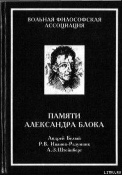 Памяти Александра Блока
