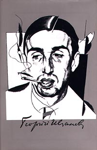 Собрание сочинений в трех томах. Том 3. Мемуары. Литературная критика