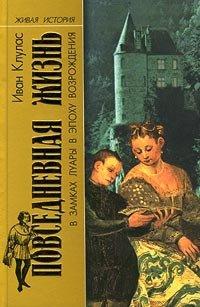 Книга Пророки Возрождения