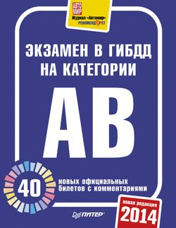 Экзамен в ГИБДД 2014. 40 новых официальных билетов с комментариями. Категории А, B