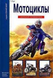 Мотоциклы. Школьный путеводитель