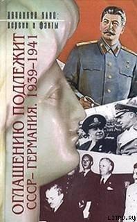 Оглашению подлежит - СССР-Германия 1939-1941
