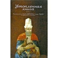 Утопленная книга. Размышления Бахауддина, отца Руми, о небесном и земном