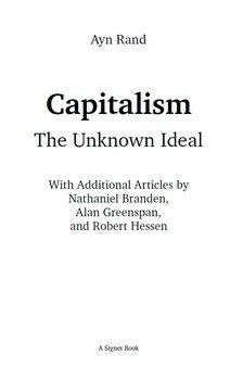 Капитализм. Незнакомый идеал