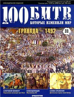 Гранада - 1492