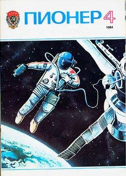 Журнал Пионер 1984г. №4