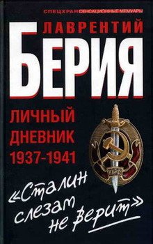 Сталин слезам не верит