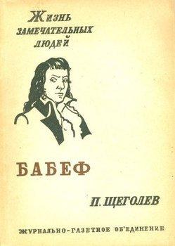 Гракх Бабеф
