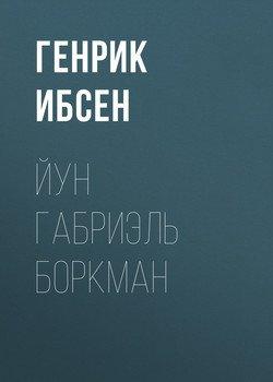 Йун Габриэль Боркман