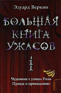 Большая книга ужасов – 1