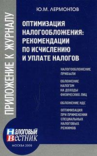 Оптимизация налогообложения: рекомендации по и уплате налогов