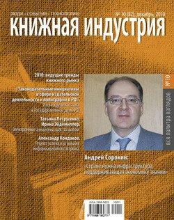 Книжная индустрия №10 2010