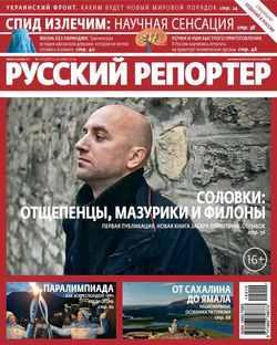 Русский Репортер №10/2014