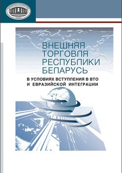 Внешняя торговля Республики Беларусь в условиях вступления в ВТО и евразийской интеграции