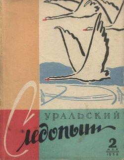 Уральский следопыт 02/1958