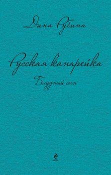 Наполеонов обоз. Книга 1. Рябиновый клин (fb2) | куллиб классная.