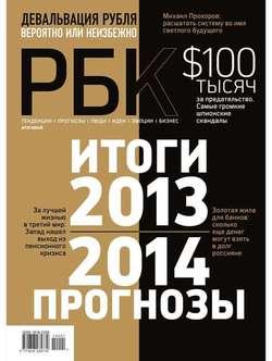 Книга РБК 09-2014