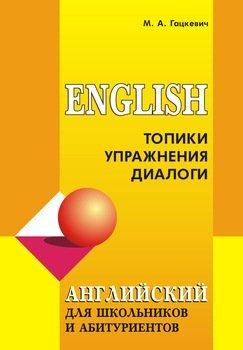 Английский язык для школьников и абитуриентов: Топики, упражнения, диалоги