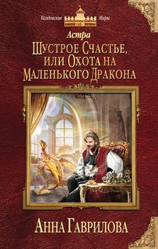 Книга охота на невесту