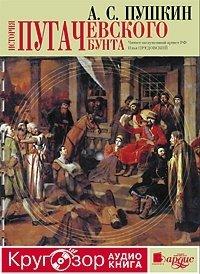 История Пугачёвского бунта