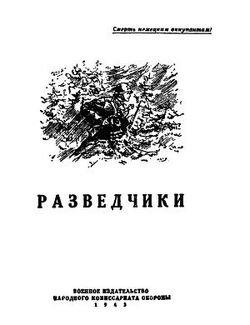 Разведчики [антология]