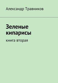 Зеленые кипарисы. Книга вторая