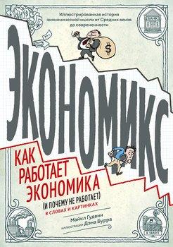 Экономикс. Как работает экономика в словах и картинках