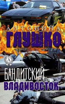 Бандитский Владивосток