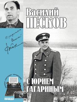 Полное собрание сочинений. Том 2. С Юрием Гагариным