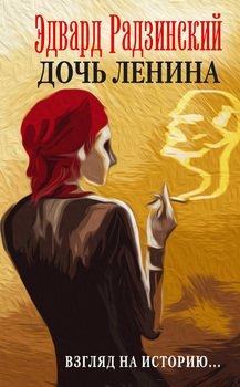 Дочь Ленина. Взгляд на историю…
