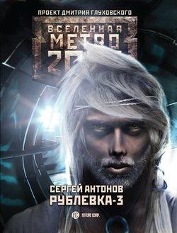Рублевка-3. Книга Мертвых