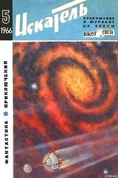 Книга архив журнал искатель